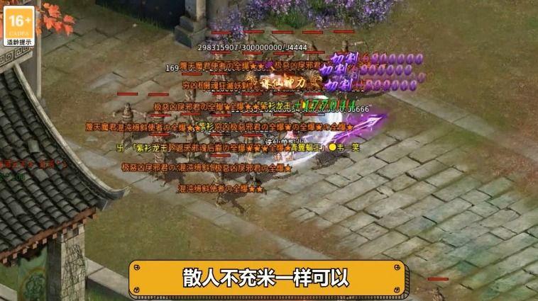 诛仙霸天传奇手游官方版图片1