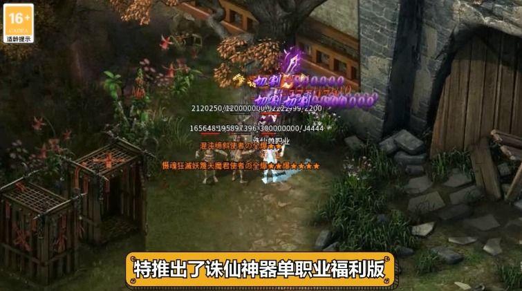 诛仙霸天传奇手游图2