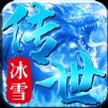 冰雪传世三职业传奇官方正式版 v0.7.1.0