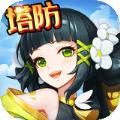 诛仙塔防手游官方版 v1.1