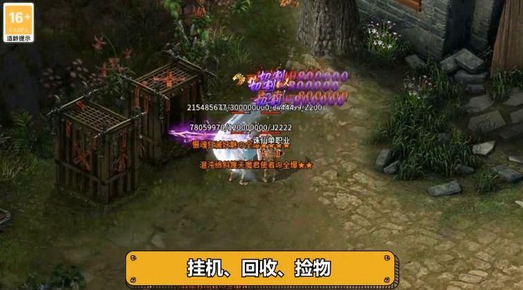 诛仙霸天传奇手游图3
