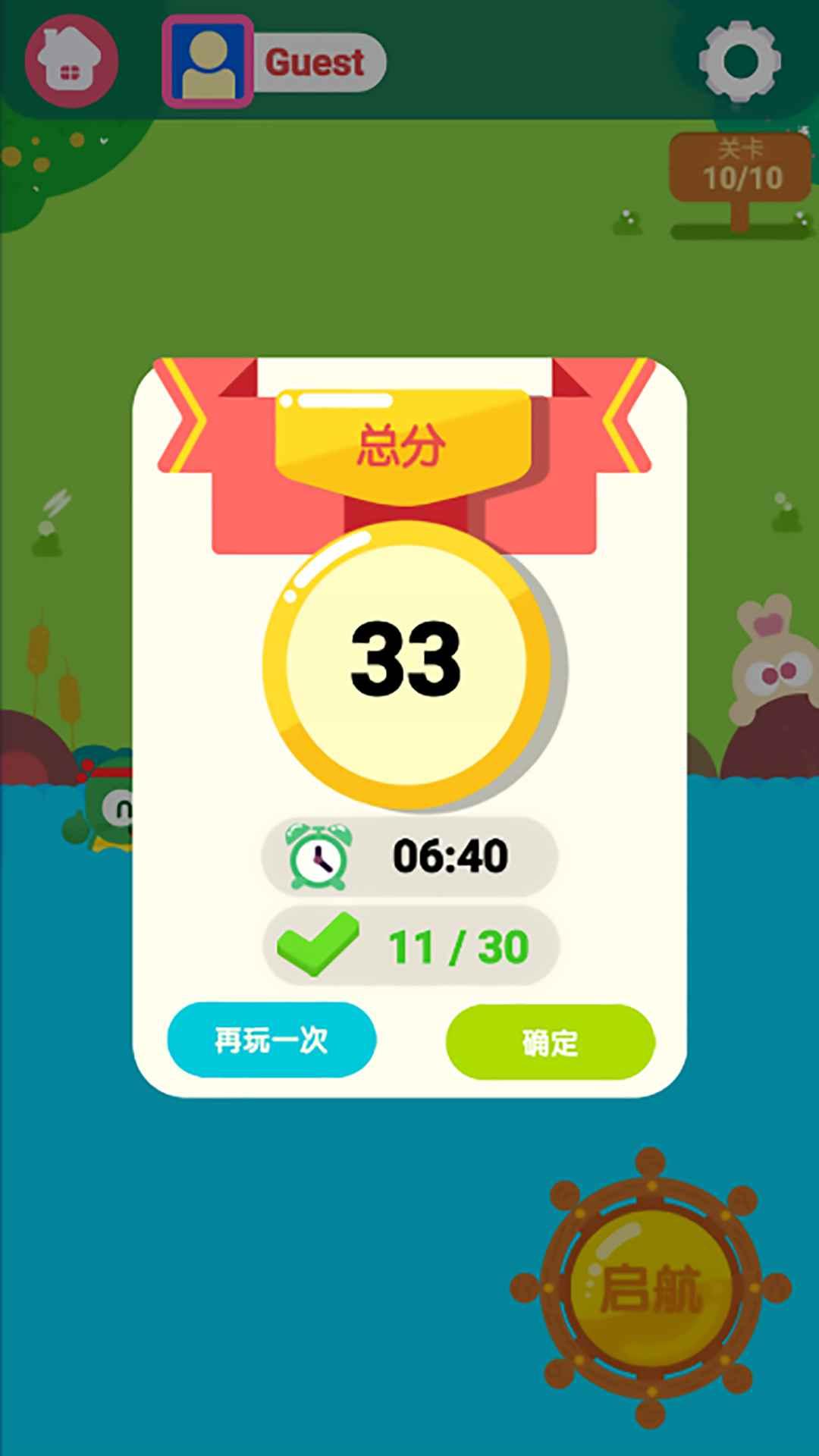 龟仔大冒险游戏安卓版图片2