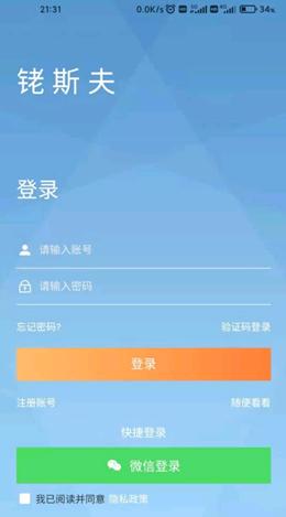 铑斯夫app图1