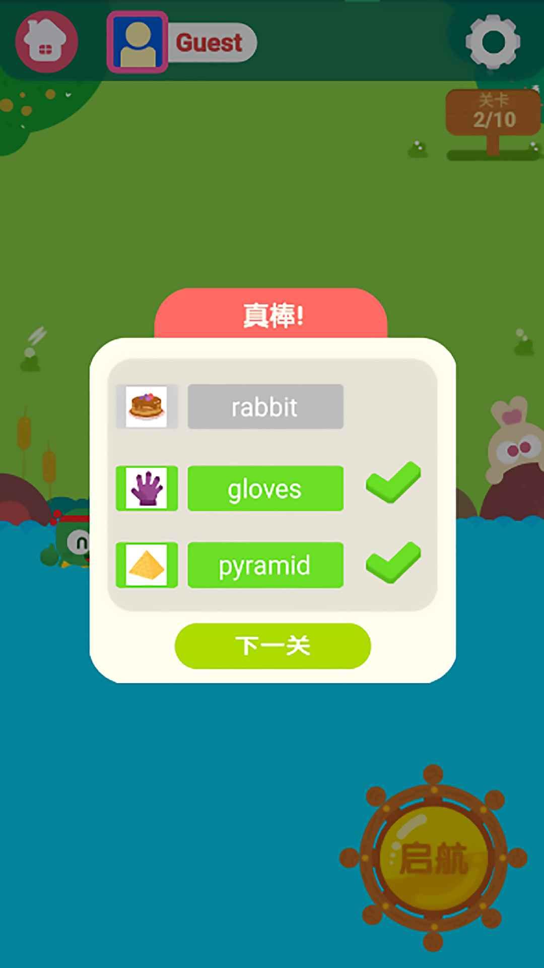 龟仔大冒险游戏图3