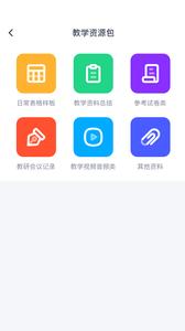 樱花斩教师版app图2