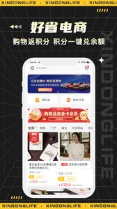 心动生活安卓版app图片2