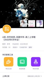 樱花斩教师版app图3