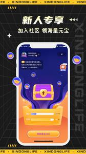 心动生活app图2