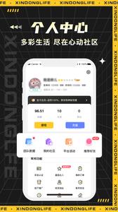 心动生活安卓版app图片1