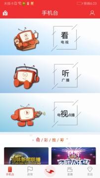 吉视通app最新版图1