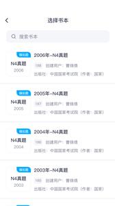 樱花斩教师版app图1