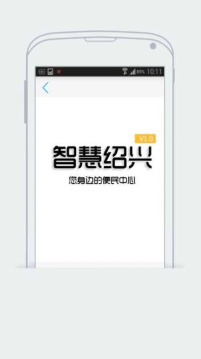 智慧绍兴app最新版图片1