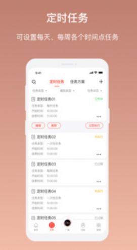 AI云广播app图3