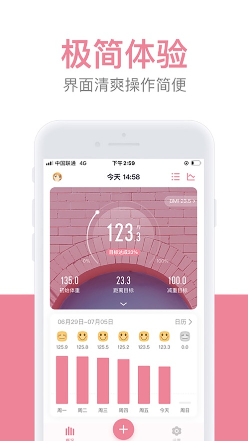 体重小本极速版软件app图片2