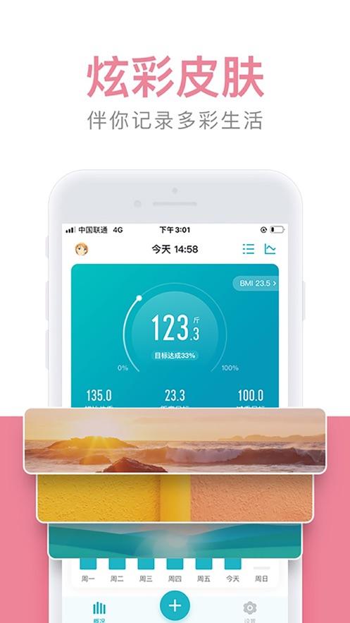 体重小本极速版软件app图片1