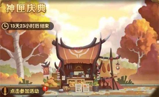 剑与远征神匣庆典活动攻略 神匣庆典活动汇总[多图]图片1