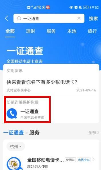 一证通查app安卓版图片1