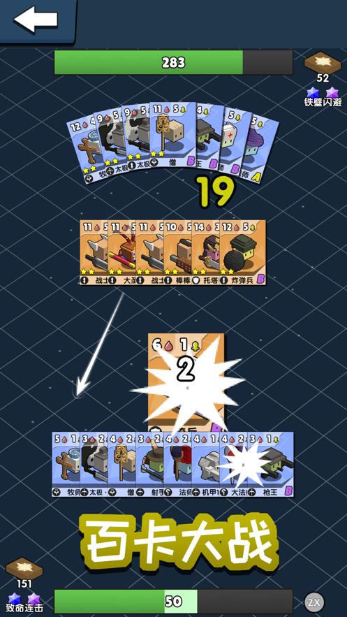 勇士召唤师游戏图2