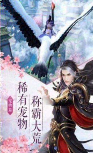 一剑斩仙之战神归来手游官方版图片1