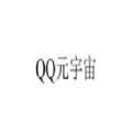 腾讯QQ元宇宙
