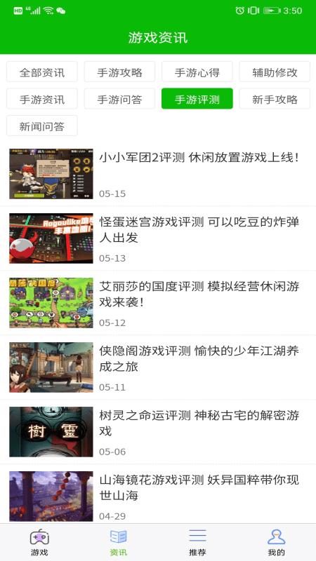 腾讯QQ元宇宙app图1