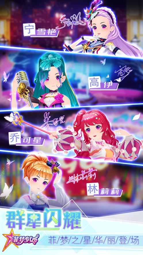 菲凡少女游戏最新安卓版图片2