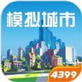 模拟城市我是市长浩渺荒漠赛季2021官方最新版 v0.57.21324.19696