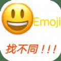 Emoji找不同