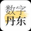 数字丹东app安卓版 v1.7.2