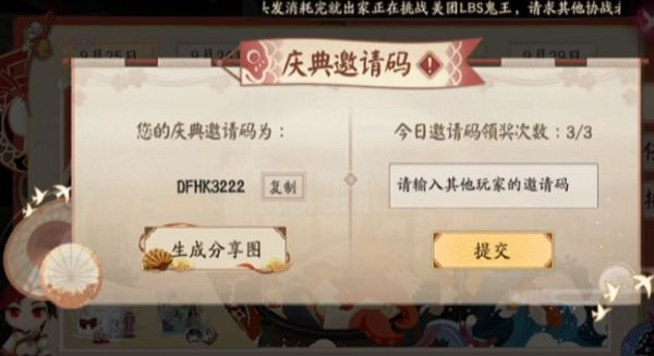 阴阳师五周年邀请码大全 最新五周年邀请码分享[多图]
