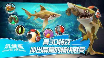 饥饿鲨世界4.5.0最新版图2