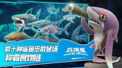饥饿鲨世界4.5.0克拉肯突袭最新版本图片2