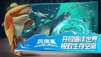 饥饿鲨世界4.5.0最新版图3