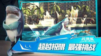 饥饿鲨世界4.5.0克拉肯突袭最新版本图片1