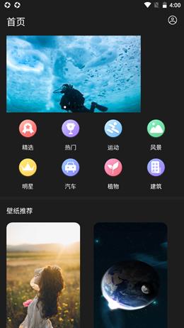 视频壁纸之家app图1