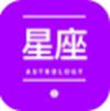 钟意星座屋app免费版 v1.0.1