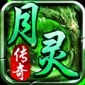 91召唤月灵传奇手游官方版 v1.1.0