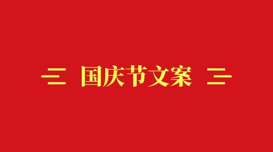 2021国庆节抖音文案大全 最新国庆节文案分享[多图]
