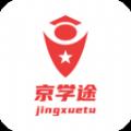 京学途安卓版app 1.0.9
