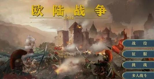 欧陆战争系列游戏合集