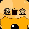 趣盲盒app免费版 v3.3.2.13