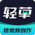 轻草短视频app官方版 v1.0.0