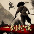 ohayoo一剑封喉游戏最新版 v1.0.3