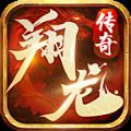 翔龙复古传奇手游官方版 1.1.0