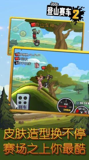 登山赛车2国服破解版图3