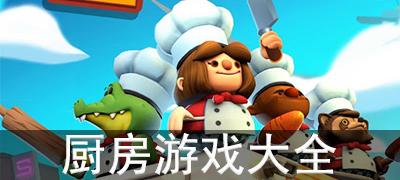 2021厨房游戏合集_关于厨房的小游戏有哪些_厨房做菜的游戏