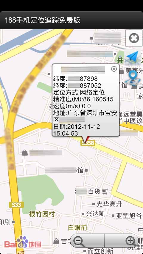手机定位监控追踪免费版图2