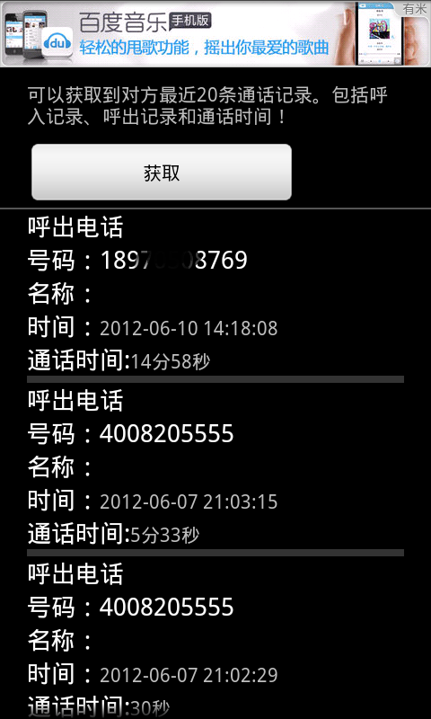 手机秘密跟踪定位监控图1