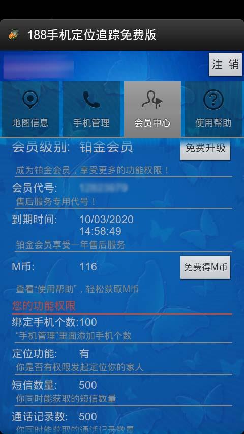 手机定位监控追踪免费版图3