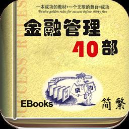 金融管理40部